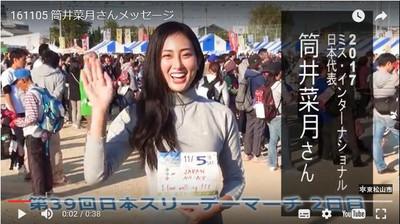 Natsuki_tutui