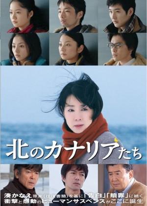 Img_poster_kitanokanariatachi
