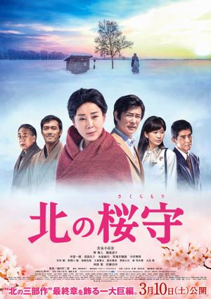 Img_poster_kitanosakuramori