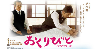 Img_poster_okuribito