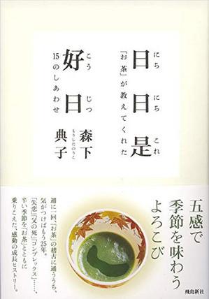 Nichinichikorekoujitsubook1