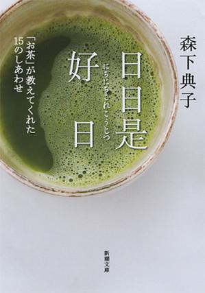 Nichinichikorekoujitsubook2